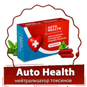 Auto Health (Авто Хелс) - капсулы для нейтрализации токсинов