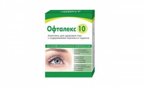 Офталекс-10 - капсулы для улучшения зрения