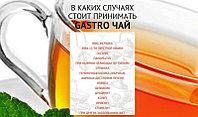 GASTRO (гасторо) желудочный чай