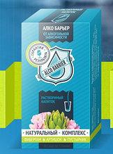 Alco Barrier (Алко Барьер) - средство от алкоголизма