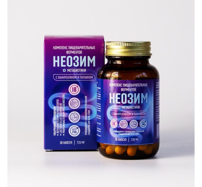 Неозим - капсулы для здоровья ЖКТ