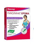 Пиколинат хрома- капсулы для похудения