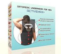 ACTIVEMAX+ (Активмакс+) - ортопедическое белье для мужчин. Цена производителя. Фирменный магазин.