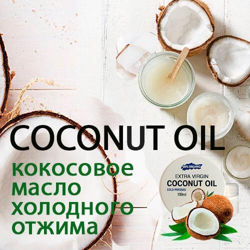 Coco Oil (Коко оил) - кокосовое масло