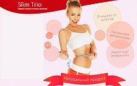 Slim Trio (слим трио) - средство для похудения. Цена производителя. Фирменный магазин.
