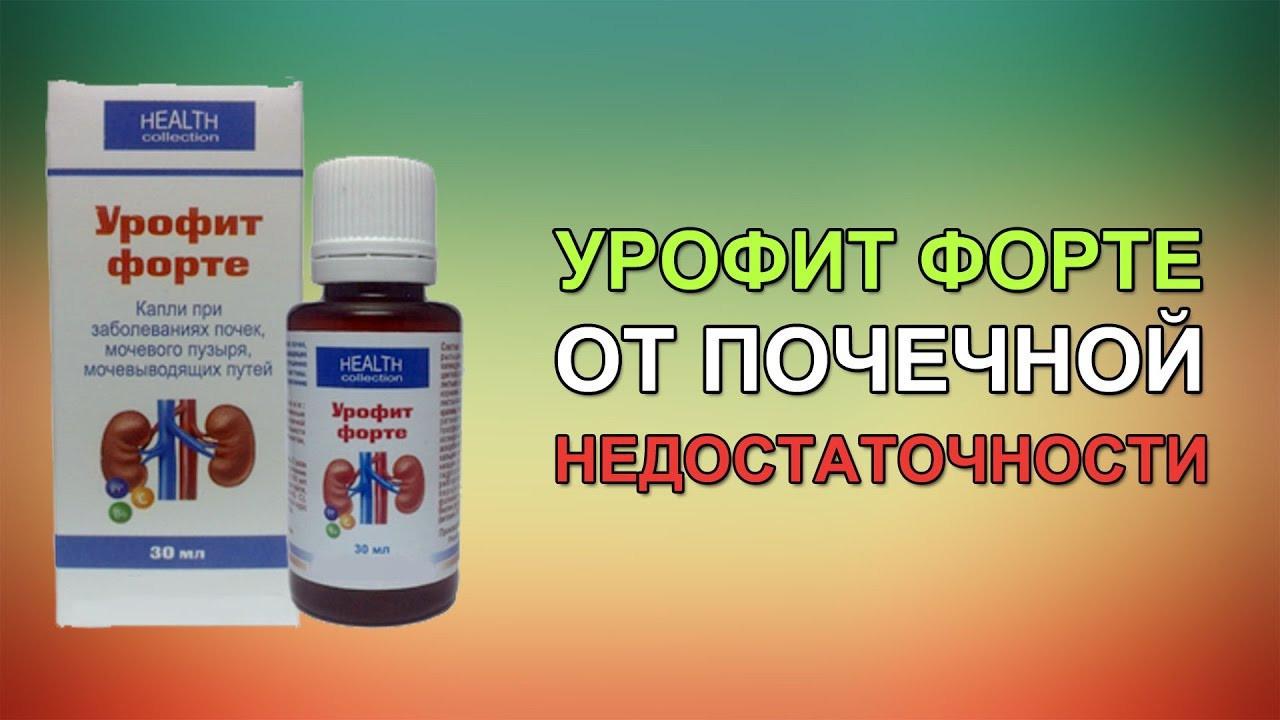 Урофит Форте - капли для оздоровления почек