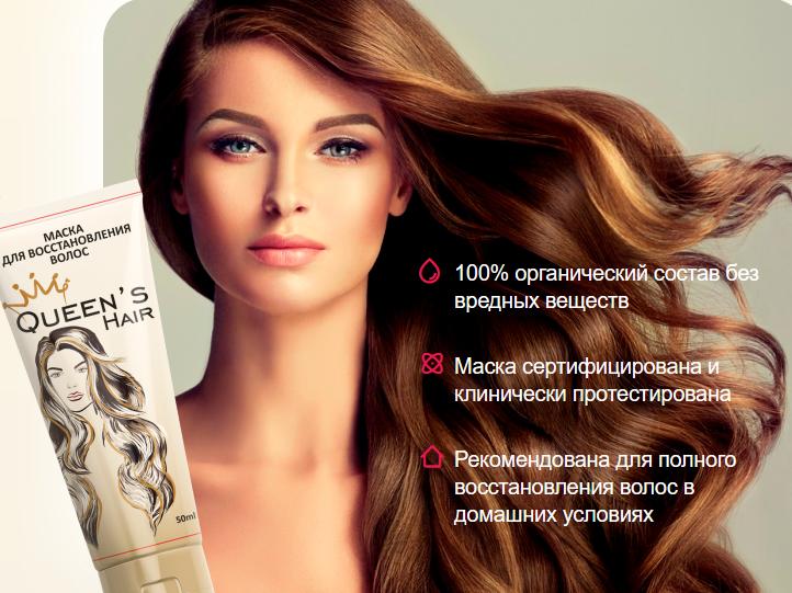 Queen's Hair (Квинс Хайр)- маска для восстановления волос