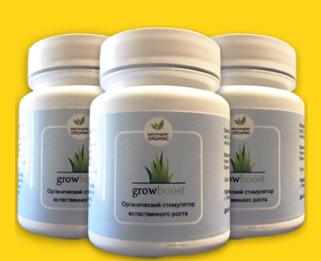 GrowBoost (ГровБуст) – органическое удобрение