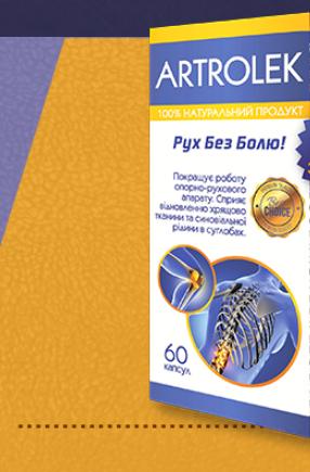 Artrolek (Артролек) – капсулы для суставов