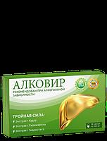 Алковир - капсулы от алкоголизма