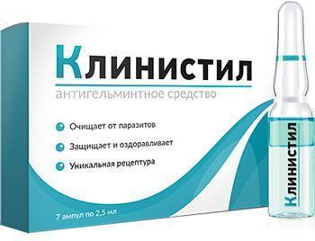 Клинистил - концентрат в ампулах от паразитов и глистов