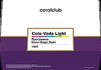 Коло-Вада Лайт