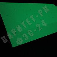 ФЭС-24 Фотолюминесцентные экраны ФЭС-24 на твердой основе ПВХ 3мм по ГОСТ А3