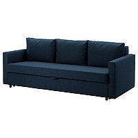 FRIHETEN ФРИХЕТЭН 3-местный диван-кровать, Шифтебу темно-синий,