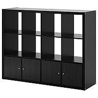 KALLAX КАЛЛАКС Стеллаж с 4 вставками, черно-коричневый, 147x112 см