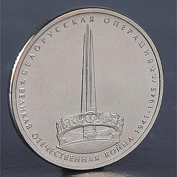 """Монета """"5 рублей 2014 Белорусская операция"""""""