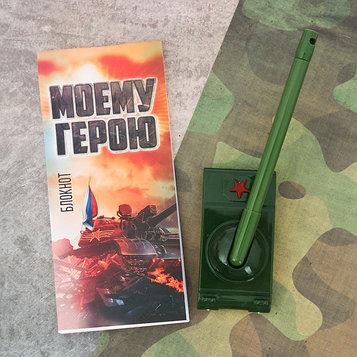 """Подарочный набор """"Больших побед!"""": блокнот и ручка-танк"""