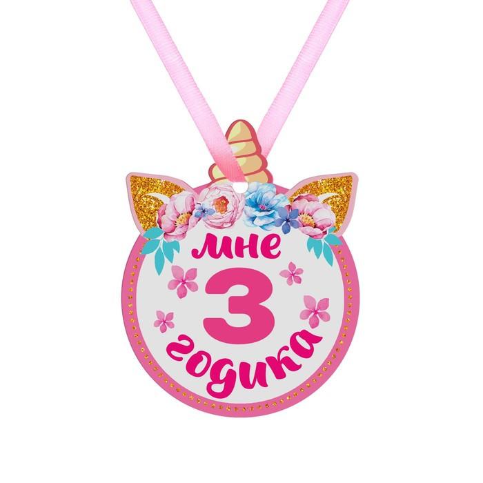 """Медаль детская формовая """"Мне 3 годика"""", единорог"""