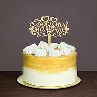 Топпер в торт «Любимой мамочке»