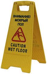 Табличка Осторожно Мокрый Пол