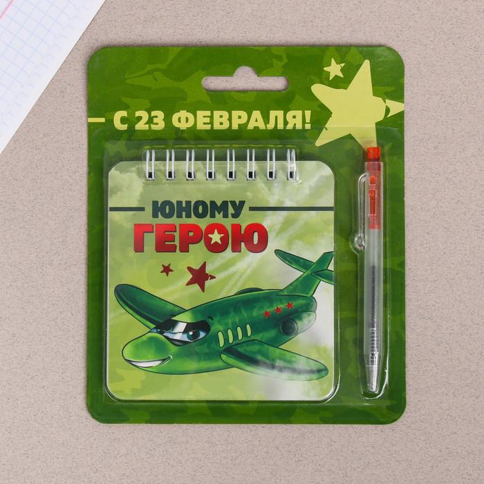 """Набор """"Юному герою"""" блокнот 48 листов + ручка"""