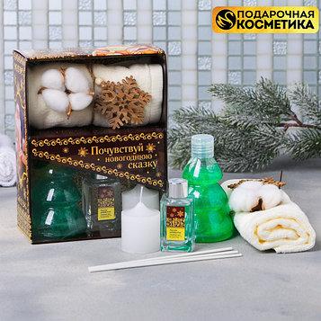 """Подарочный набор """"Почувствуй новогоднюю сказку"""": диффузор, гель для душа, свеча, полотенце"""