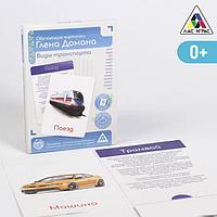 Обучающие карточки по методике Глена Домана «Виды транспорта», 12 карт, А6, в коробке