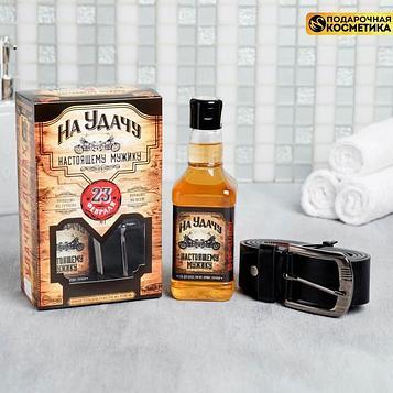 """Набор """"23 Февраля"""" гель для душа 250 мл аромат мужского парфюма, ремень"""