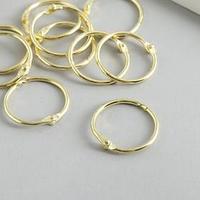 Кольца для творчества (для фотоальбомов) 'Золото' d3 см набор 10 шт