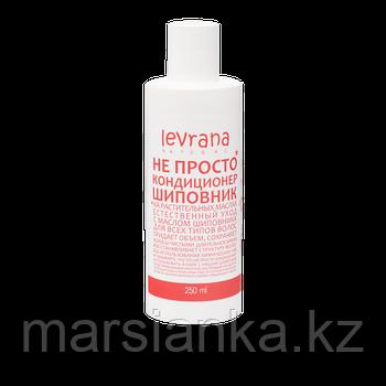 """Не просто кондиционер для волос """"Шиповник"""", 250мл (Levrana)"""