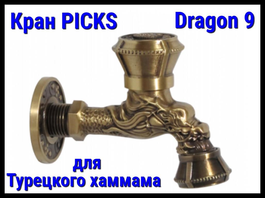 Кран PICKS Dragon 9 для турецкого хаммама