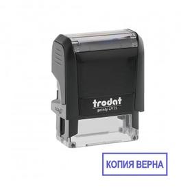 "Штамп Trodat 4911 ""Копия верна"", 38*14 мм, высота шрифта 4-5 мм, русская версия"