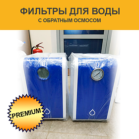 Фильтры очистки воды с обратным осмосом Премиум