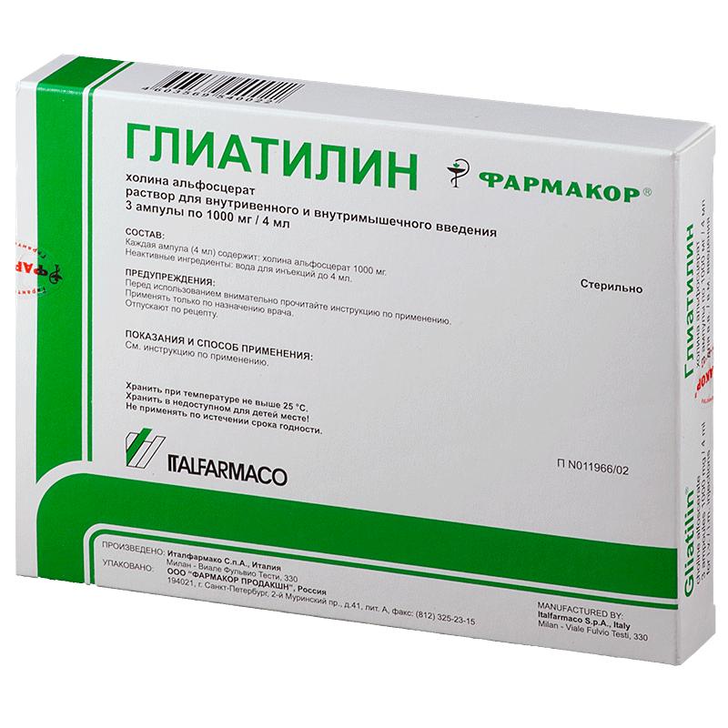 Глиатилин 400 мг №14 капс
