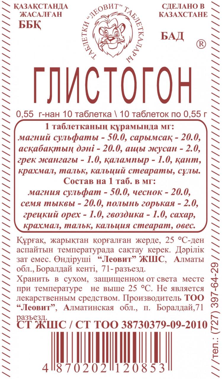 Глистогон №10 таблетки