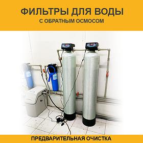Фильтры предварительной очистки воды с обратным осмосом