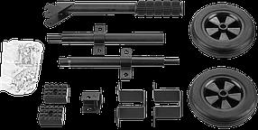 Набор колес + рукоятка № 1, для генераторов мощностью до 3500 Вт, ЗУБР (НКР-1)