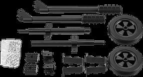 Набор колес + рукоятка № 2, для генераторов мощностью свыше 4000 Вт, ЗУБР (НКР-2)