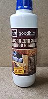 Масло для защиты полок бань и саун Good-Him