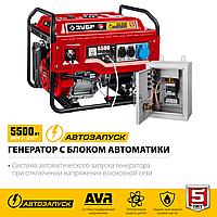 """Бензиновый генератор ЗУБР, 5.5 кВт, с автозапуском, серия """"Мастер"""" (СБА-5500)"""
