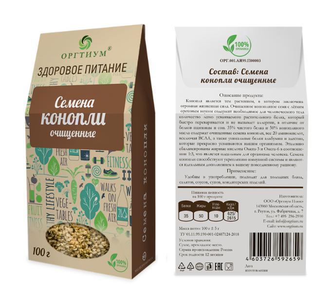 Семена Конопли 100 гр, Оргтиум,  от онкологических заболеваний