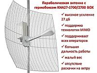 Параболическая 3G/4G MIMO антенна с гермобоксом, KNA27-1700/2700 BOX