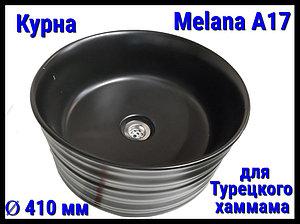 Курна Melana A17 для турецкого хаммама (Ø 410 мм)