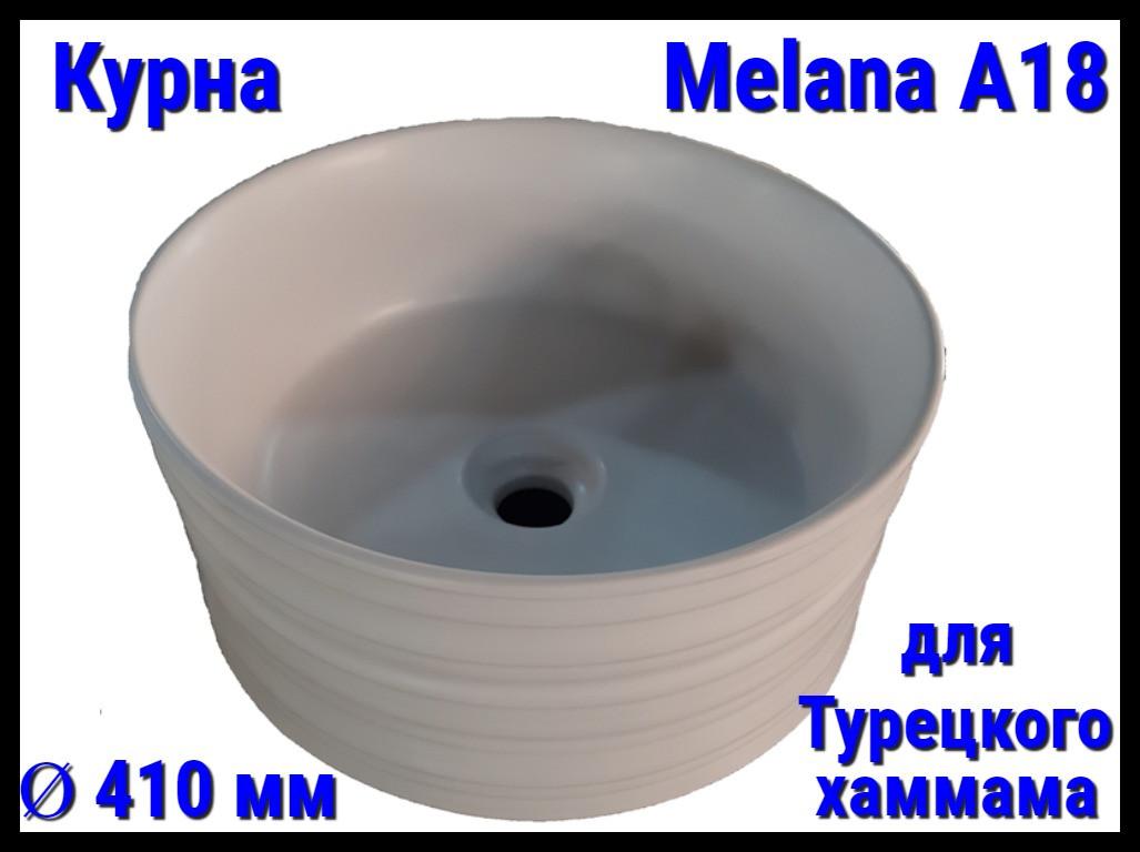 Курна Melana A18 для турецкого хаммама (Ø 410 мм)