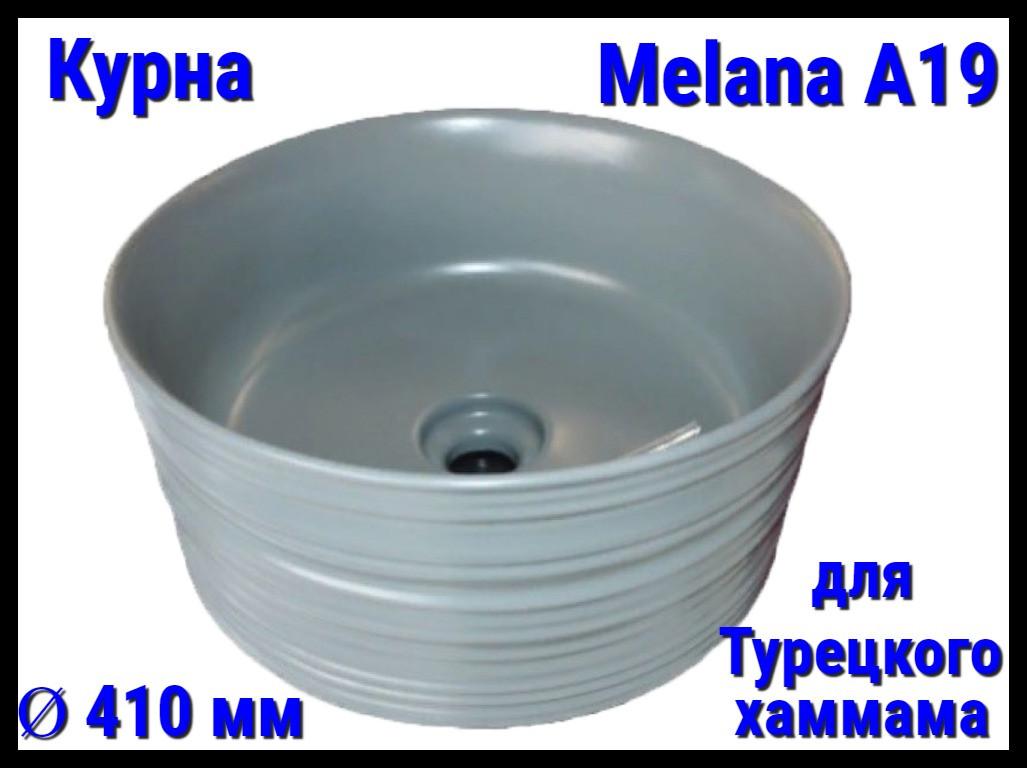 Курна Melana A19 для турецкого хаммама (Ø 410 мм)