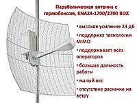 Параболическая 3G/4G MIMO антенна с гермобоксом, KNA24-1700/2700 BOX