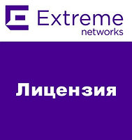Лицензия Extreme Networks [IA-A-20]