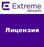 Лицензия Extreme Networks [IA-A-300]