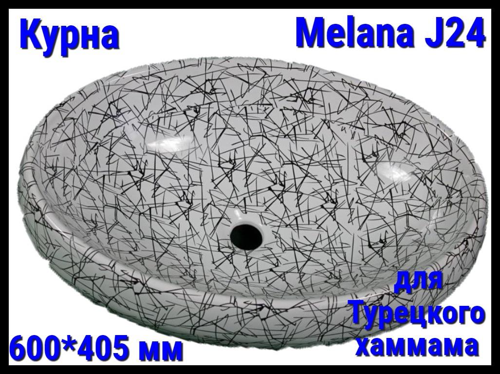 Курна Melana J24 для турецкого хаммама (⊡ 600*405 мм)