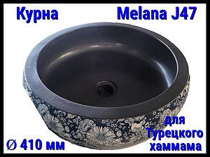 Курна Melana J47 для турецкого хаммама (Ø 410 мм)
